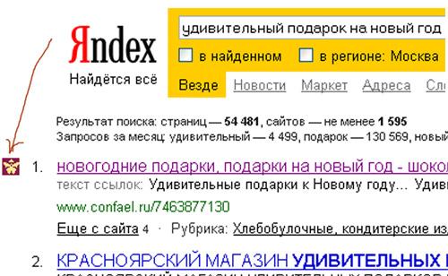 Что такое фавиконка (иконка сайта ...: www.seomax.ru/master1.htm